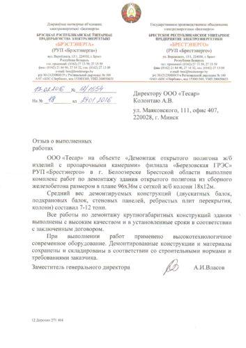 Брестское республиканское унитарное предприятие электроэнергетики Брестэнерго