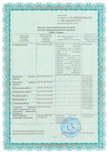 Область технической компетентности системы производственного контроля ООО «Тесар»