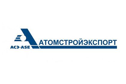 АО «Атомстройэкспорт»