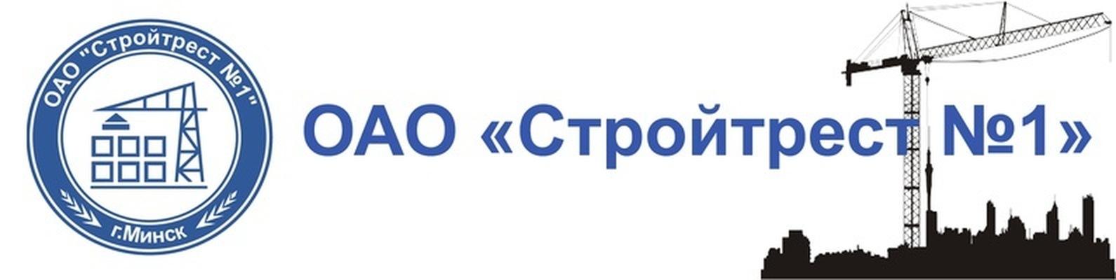 ОАО Стройтрест №1