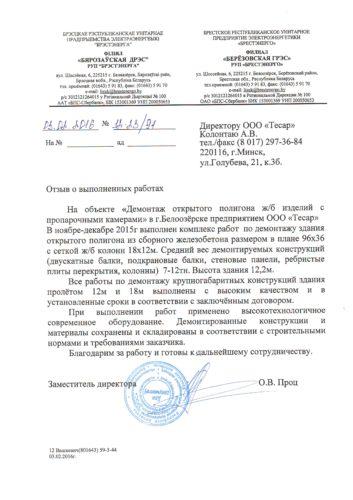 Филиал РУП Брестэнерго Березовская ГРЭС