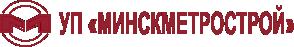 УП Минскметрострой