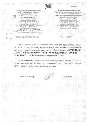 ОАО МИНСКОЕ ПРОИЗВОДСТВЕННОЕ КОЖЕВЕННОЕ ОБЪЕДЕНЕНИЕ