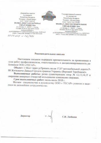 ОАО Мостострой