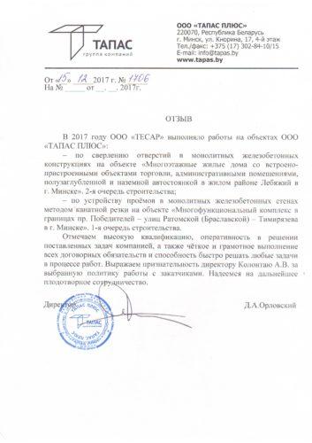 ООО ТАПАС ПЛЮС