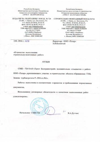 СМП-724 ОАО Трест Белтрансстрой