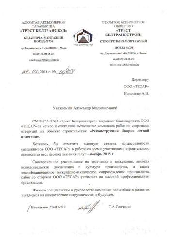 СМП-738 ОАО Трест Белтрансстрой