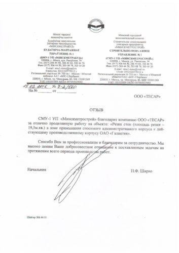 СМУ-1 УП  Минскметрострой
