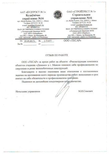 СУ-16 ОАО СТРОЙТРЕСТ№1