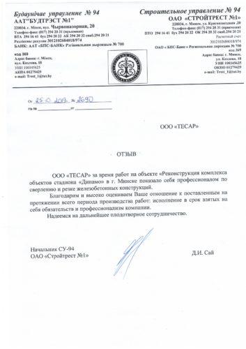 СУ-94 Трест1