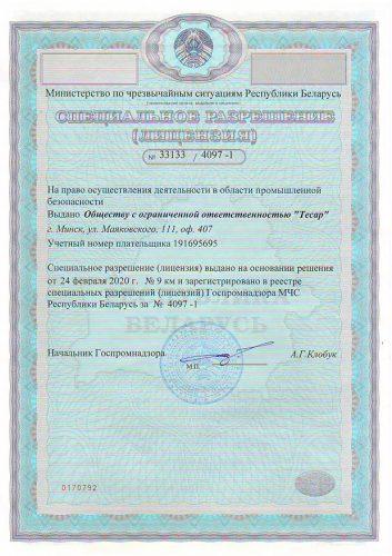 Лицензия Госпромнадзора