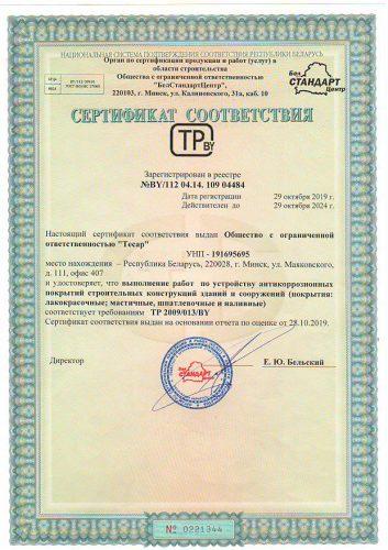 Сертификат соответствия по устройству антикоррозионных покрытий