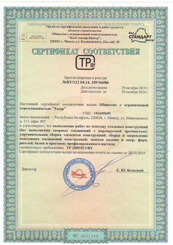Сертификат соответствия по монтажу стальных конструкций