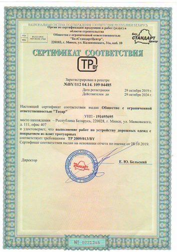 Сертификат соответствия по устройству дорожных одежд с покрытием из плит тротуарных