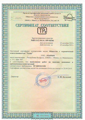 Сертификат соответствия по монтажу каменных и армокаменных конструкций