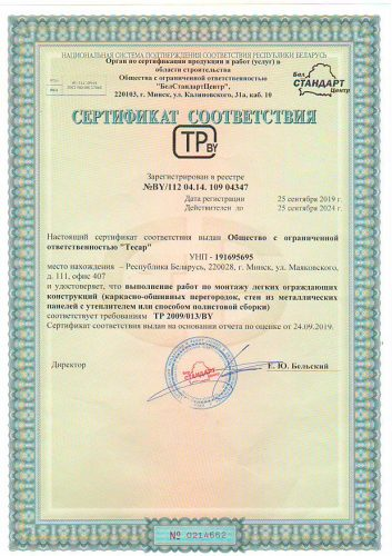 Сертификат соответствия по монтажу легких ограждающих конструкций