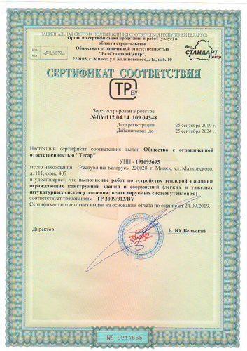 Сертификат соответствия по устройству тепловой изоляции ограждающих конструкций зданий и сооружений
